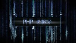 PHP进阶篇