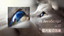 用JavaScript实现图片剪切效果