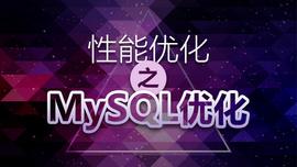 性能优化之MySQL优化