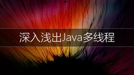 深入浅出Java多线程