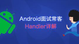 Android面试常客Handler详解