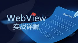 Android中的WebView实战详解