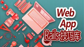Webapp-Rails技巧库