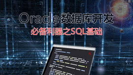 Oracle数据库开发必备利器之SQL基础