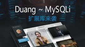 Duang~MySQLi扩展库来袭