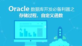 Oracle存储过程和自定义函数