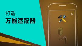 Android-打造万能适配器