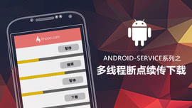 Android-Service系列之多线程断点续传下载