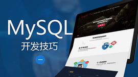 MySQL开发技巧(一)