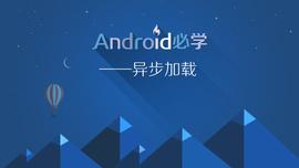 Android必学-异步加载