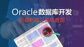Oracle高级查询