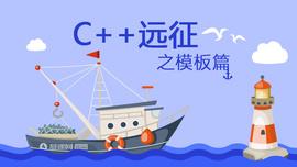 C++远征之模板篇