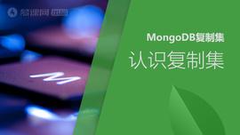 MongoDB复制集—认识复制集
