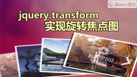 Jquery插件transform旋转焦点图