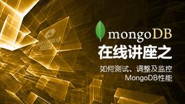 MongoDB如何测试调整及监控性能