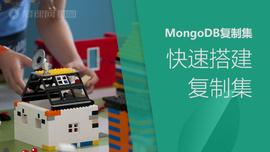 MongoDB复制集—快速搭建复制集