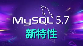 MySQL5.7版本新特性
