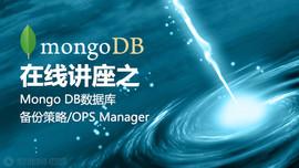 MongoDB数据库备份策略/OpsManager