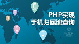 PHP实现手机归属地查询