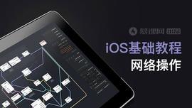 iOS基础教程-网络操作