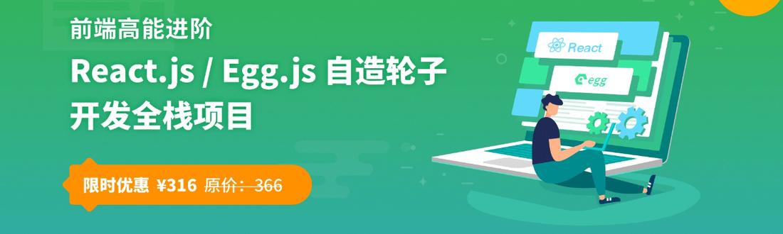 react.js/egg.js自造轮子开发全栈项目