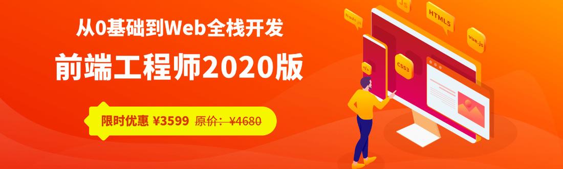 零基础web全栈开发2020版
